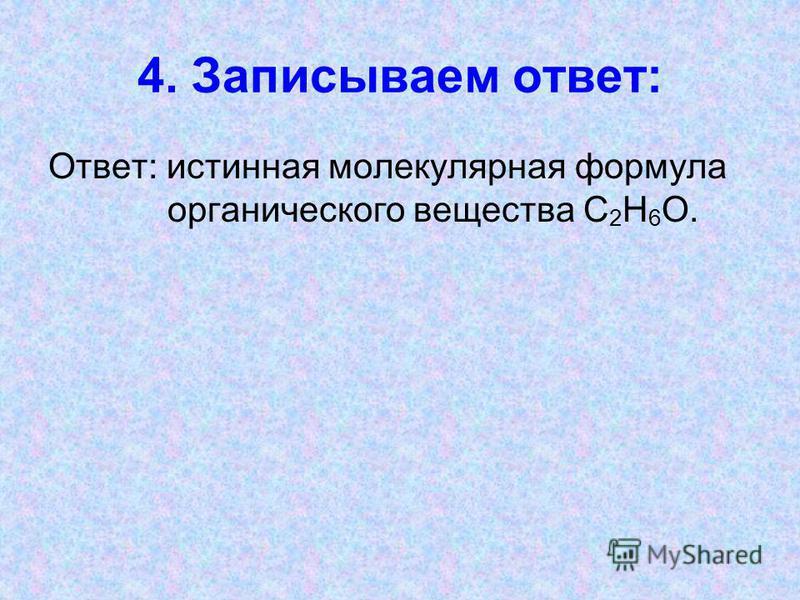 4. Записываем ответ: Ответ: истинная молекулярная формула органического вещества С 2 Н 6 О.