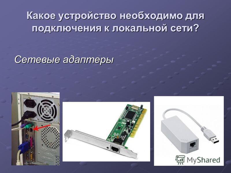 Какое устройство необходимо для подключения к локальной сети? Сетевые адаптеры