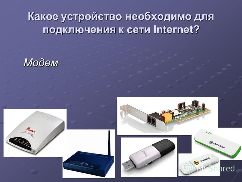 Какое устройство необходимо для подключения к сети Internet? Модем Модем