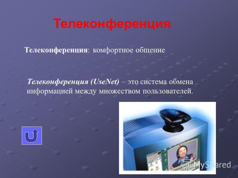 Телеконференция Телеконференция: комфортное общение Телеконференция (UseNet) – это система обмена информацией между множеством пользователей.