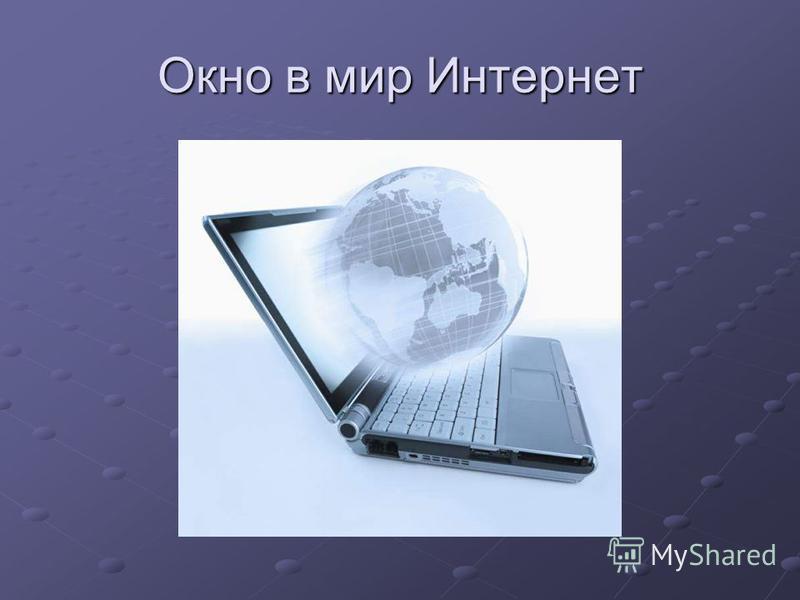 Окно в мир Интернет