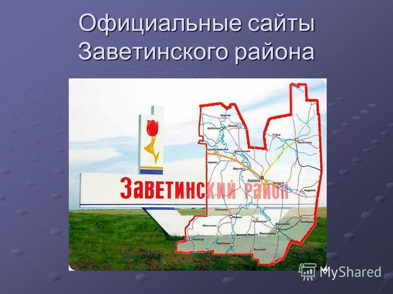 Официальные сайты Заветинского района
