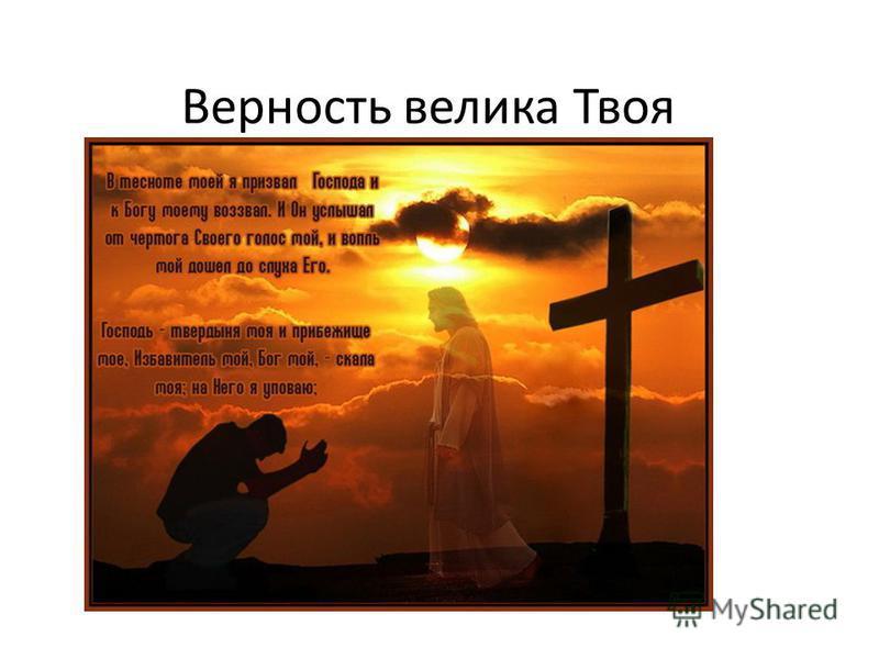 Верность велика Твоя