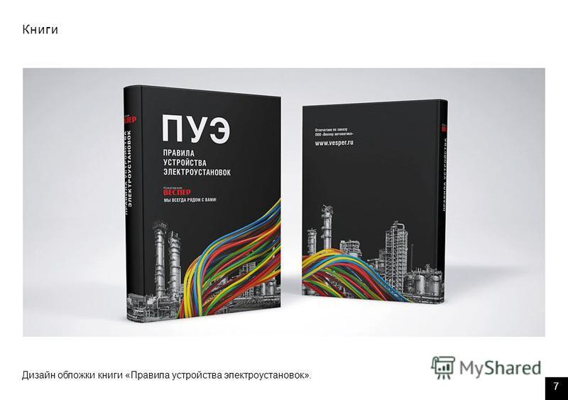 Книги Дизайн обложки книги «Правила устройства электроустановок». 7