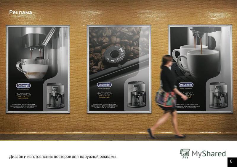 Реклама Реклама Дизайн и изготовление постеров для наружной рекламы. 8