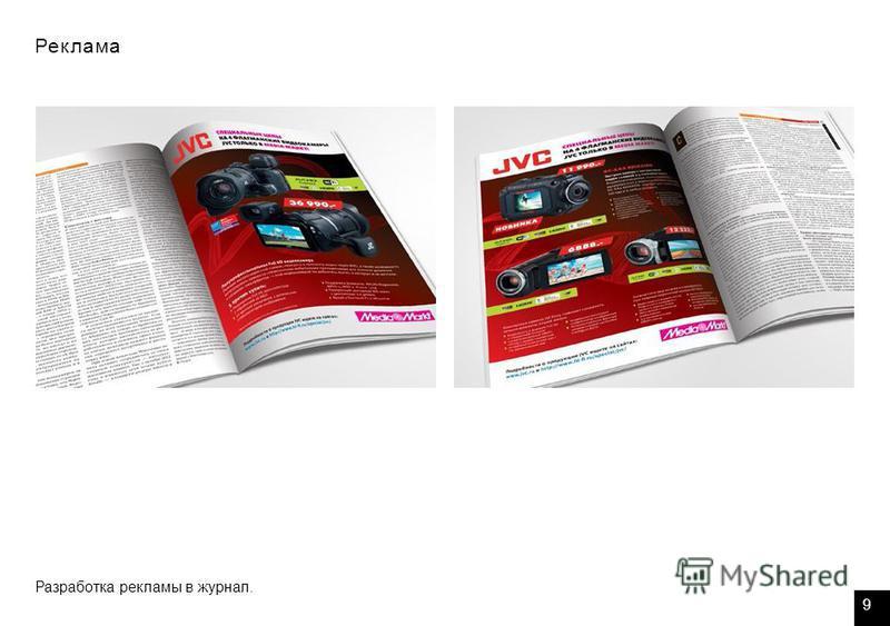 Реклама Реклама Разработка рекламы в журнал. 9