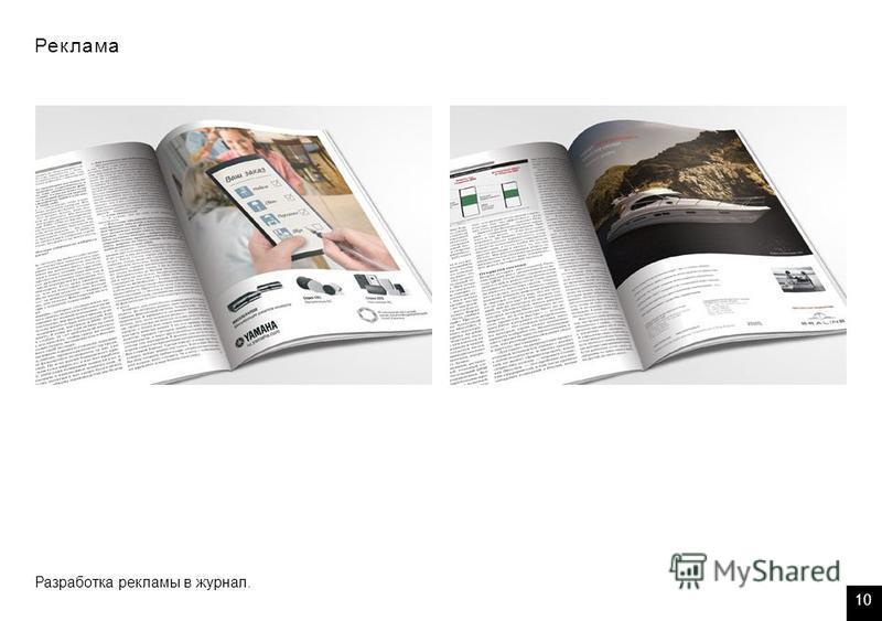 Реклама Реклама 10