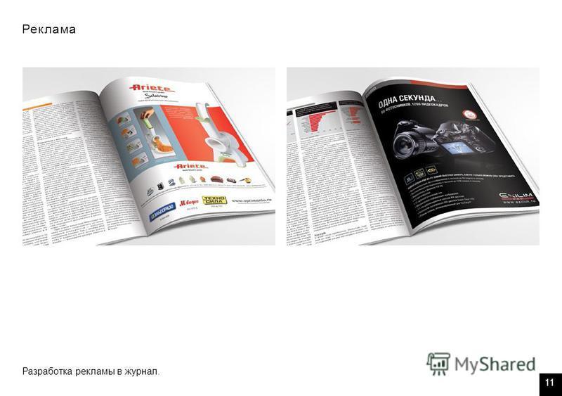 Реклама Реклама Разработка рекламы в журнал. 11