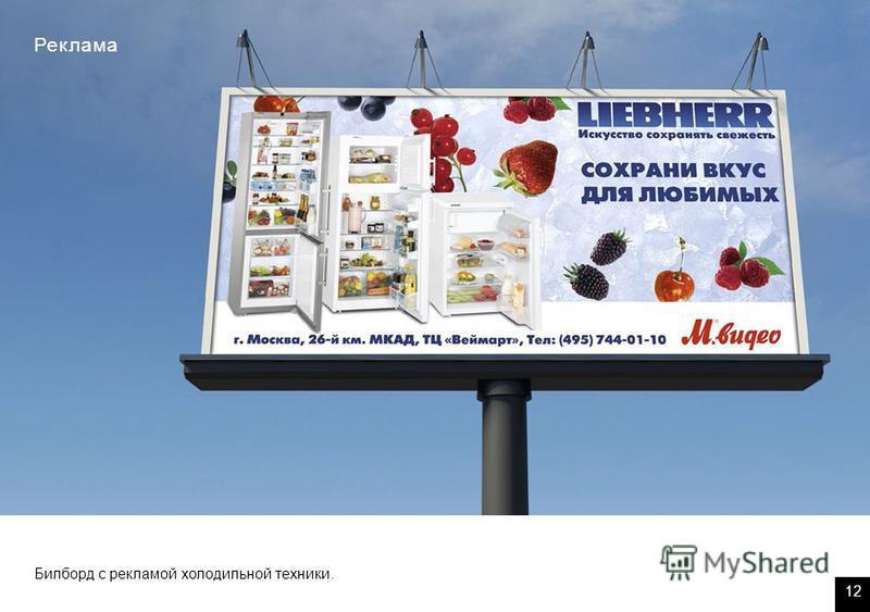 Реклама Реклама Билборд с рекламой холодильной техники. 12