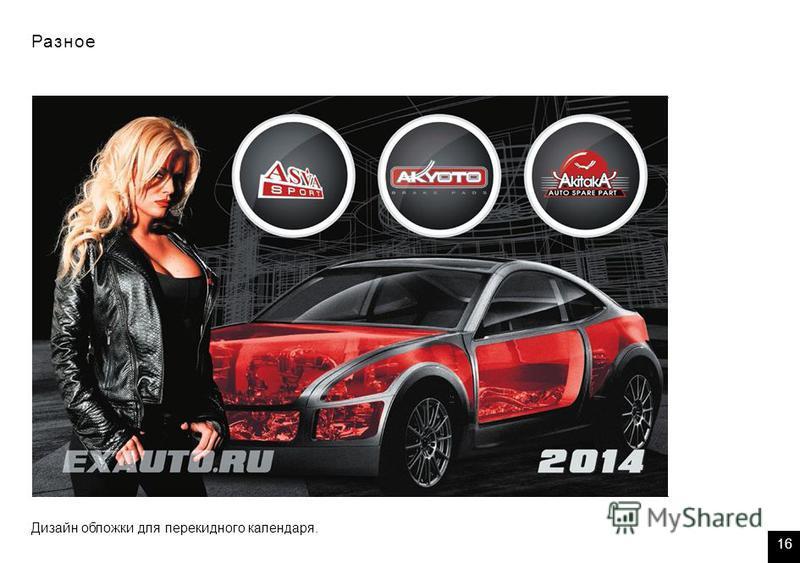 Разное Дизайн обложки для перекидного календаря. 16