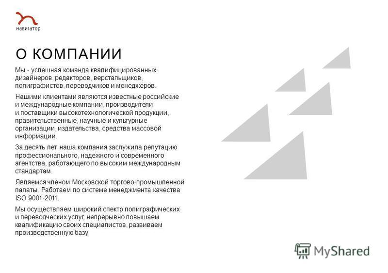 О КОМПАНИИ Мы - успешная команда квалифицированных дизайнеров, редакторов, верстальщиков, полиграфистов, переводчиков и менеджеров. Нашими клиентами являются известные российские и международные компании, производители и поставщики высокотехнологичес