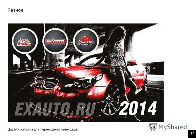 Разное Дизайн обложки для перекидного календаря. 17