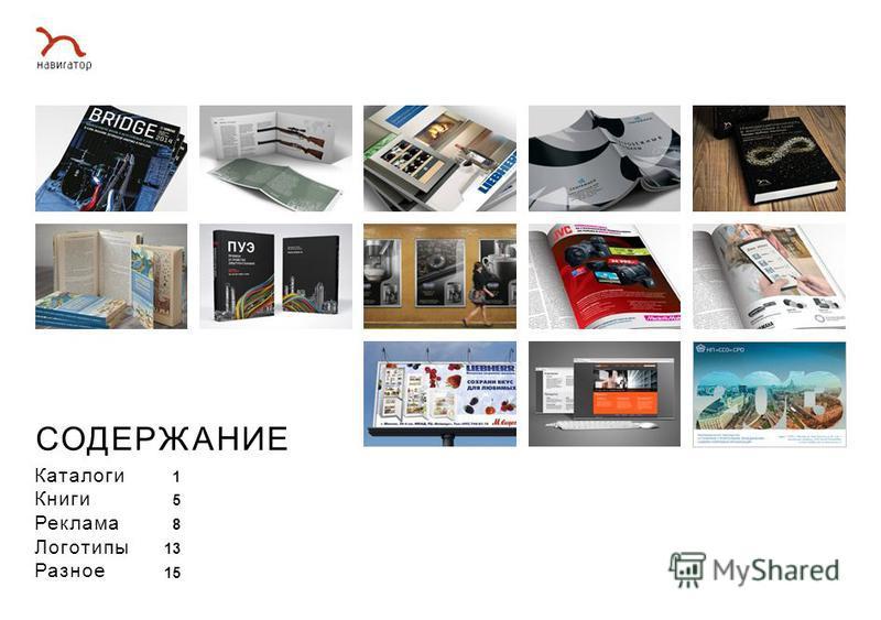 СОДЕРЖ АНИЕ Каталоги Книги Реклама Логотипы Разное 1 5 8 13 15