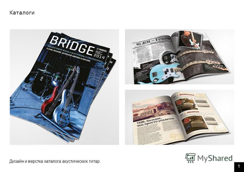 Каталоги Дизайн и верстка каталога акустических гитар. 1