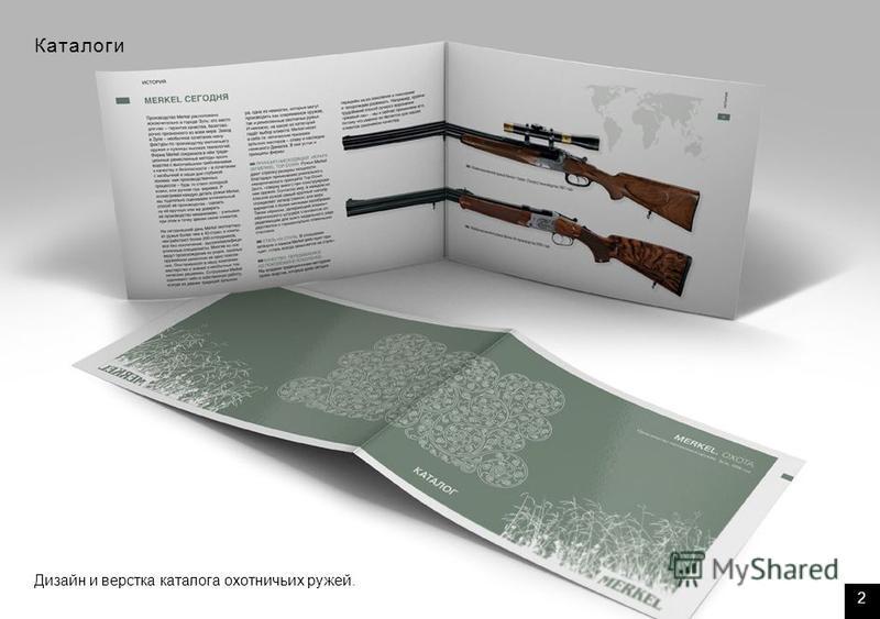 Каталоги Дизайн и верстка каталога охотничьих ружей. 2