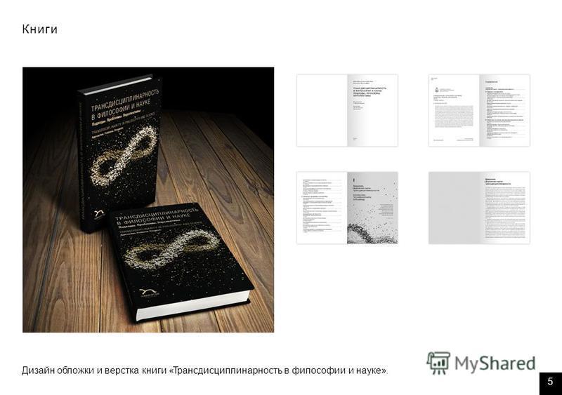 Книги Дизайн обложки и верстка книги «Трансдисциплинарность в философии и науке». 5