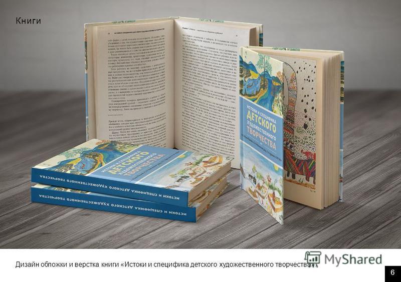 Книги Дизайн обложки и верстка книги «Истоки и специфика детского художественного творчества». 6
