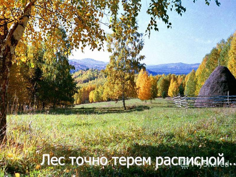 Лес точно терем расписной…