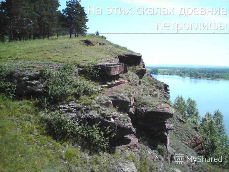 На этих скалах древние петроглифы