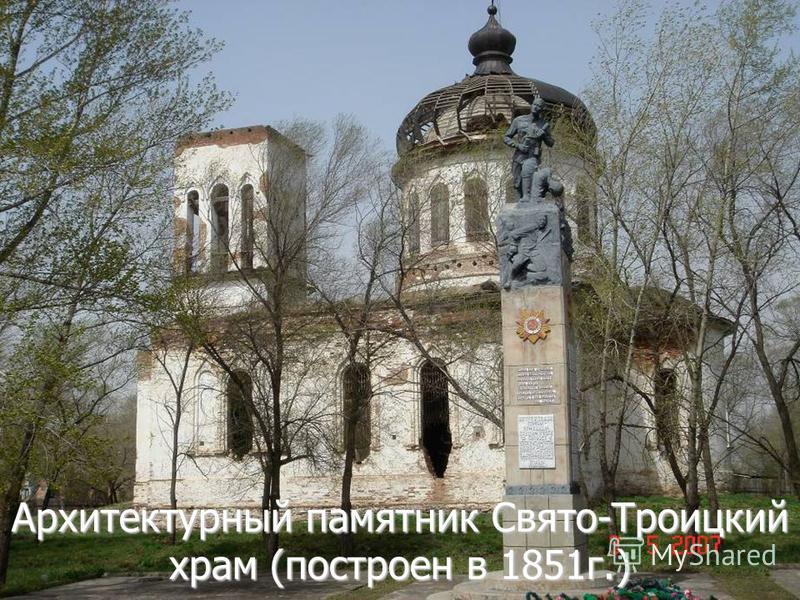 Архитектурный памятник Свято-Троицкий храм (построен в 1851 г.)