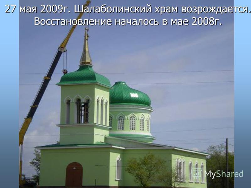 27 мая 2009 г. Шалаболинский храм возрождается. Восстановление началось в мае 2008 г.