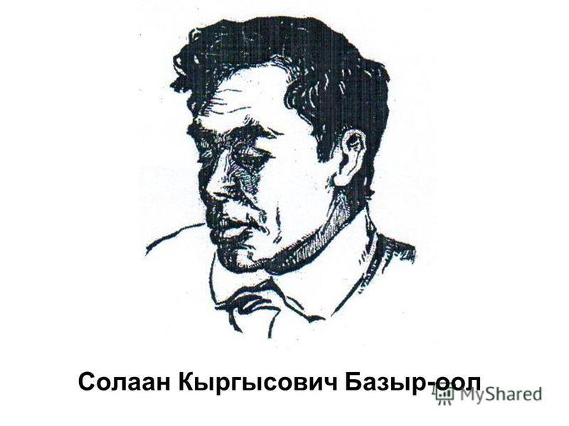 Солаан Кыргысович Базыр-оол