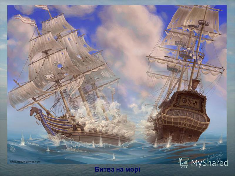 Битва на морі