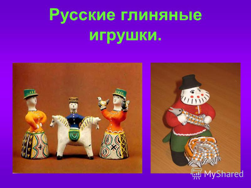 Русские глиняные игрушки.