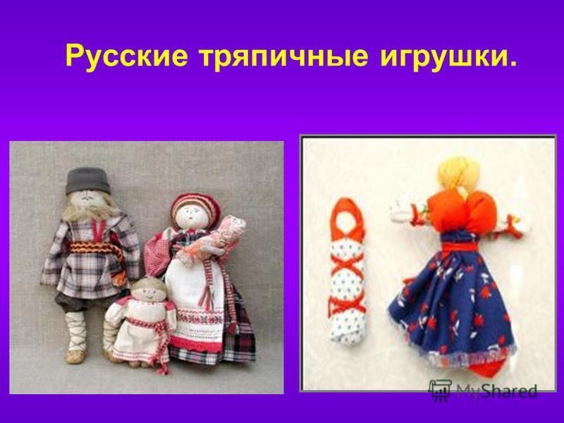 Русские тряпичные игрушки.