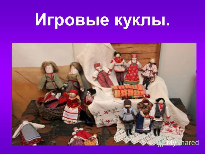 Игровые куклы.