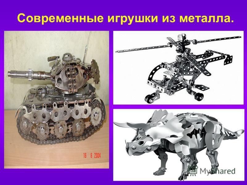 Современные игрушки из металла.