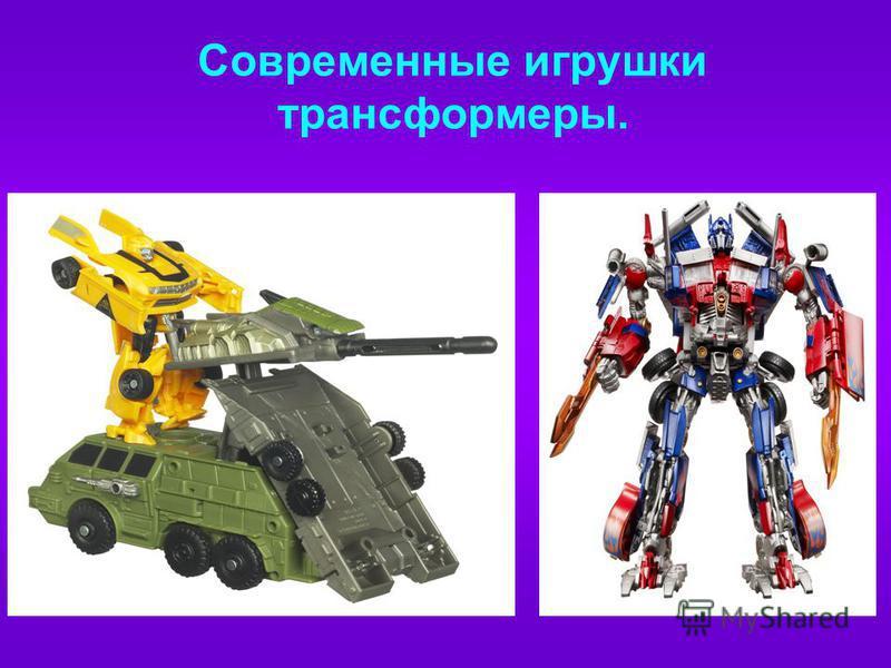 Современные игрушки трансформеры.