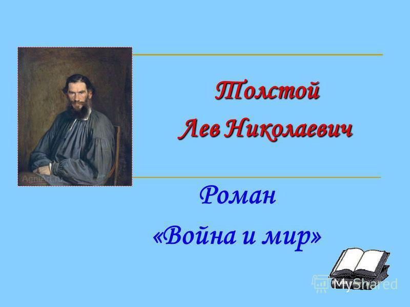 Роман «Война и мир» Толстой Лев Николаевич Толстой Лев Николаевич