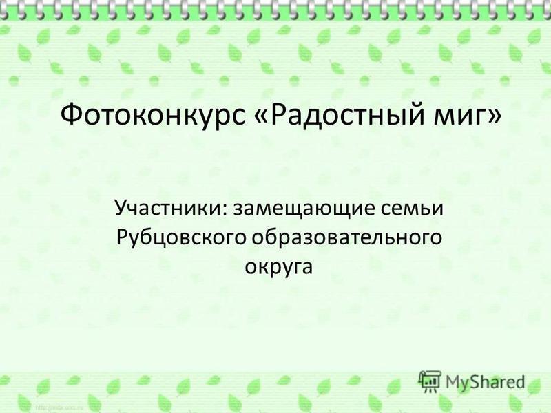 Фотоконкурс «Радостный миг» Участники: замещающие семьи Рубцовского образовательного округа