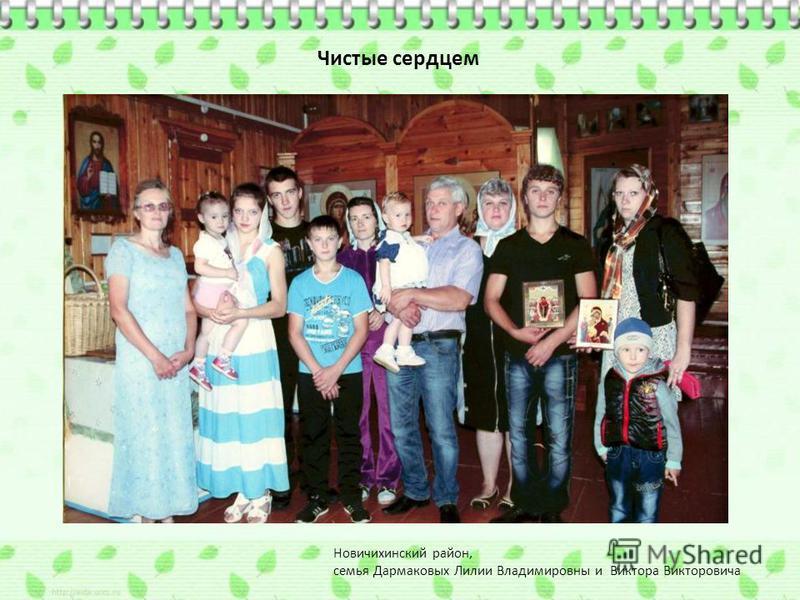 Чистые сердцем Новичихинский район, семья Дармаковых Лилии Владимировны и Виктора Викторовича