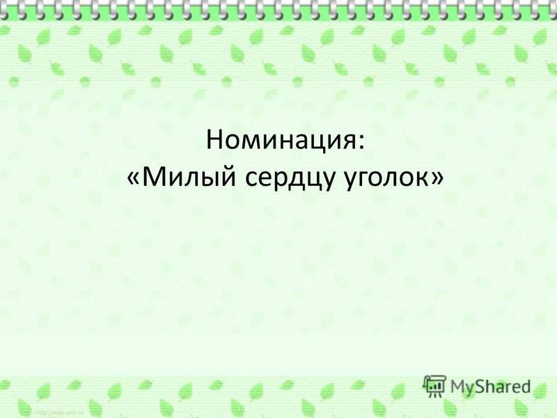 Номинация: «Милый сердцу уголок»
