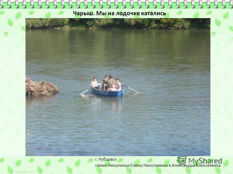 Чарыш. Мы на лодочке катались г. Рубцовск семья Никулиных Елены Николаевны и Александра Алексеевича