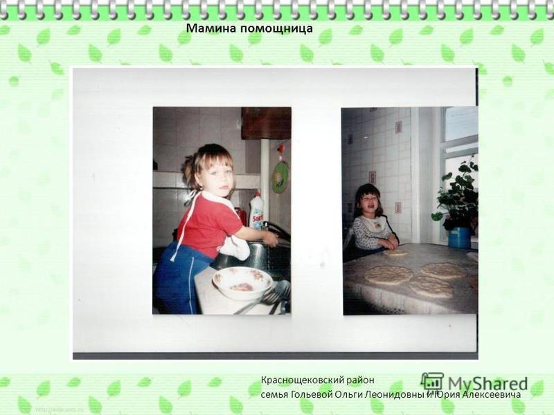 Мамина помощница Краснощековский район семья Гольевой Ольги Леонидовны и Юрия Алексеевича
