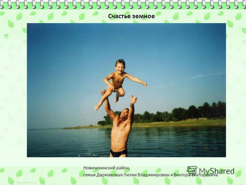 Счастье земное Новичихинский район, семья Дармаковых Лилии Владимировны и Виктора Викторовича