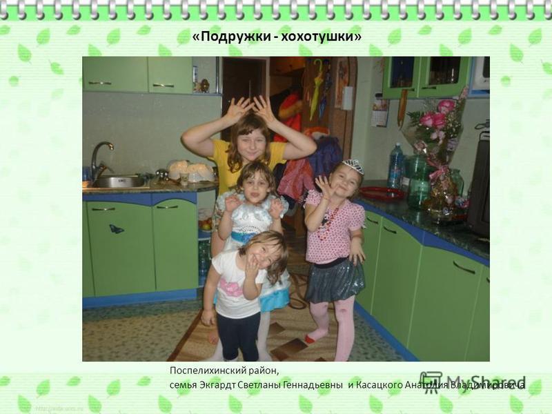 «Подружки - хохотушки» Поспелихинский район, семья Экгардт Светланы Геннадьевны и Касацкого Анатолия Владимировича