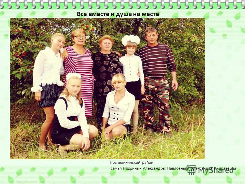 Все вместе и душа на месте Поспелихинский район, семья Нохриных Александры Павловны и Александра Андреевича