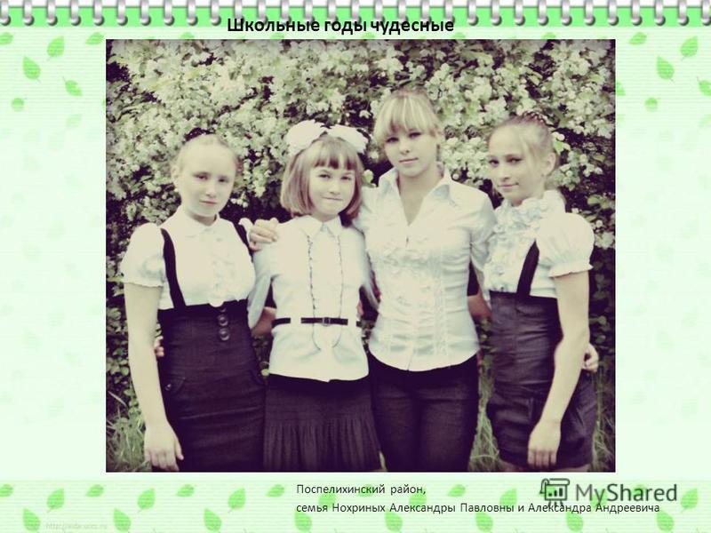 Школьные годы чудесные Поспелихинский район, семья Нохриных Александры Павловны и Александра Андреевича