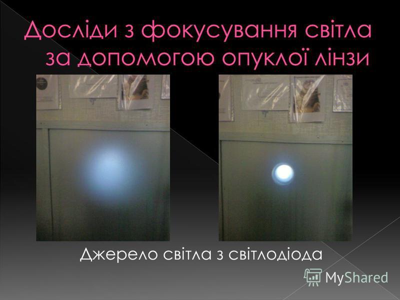 Джерело світла з світлодіода