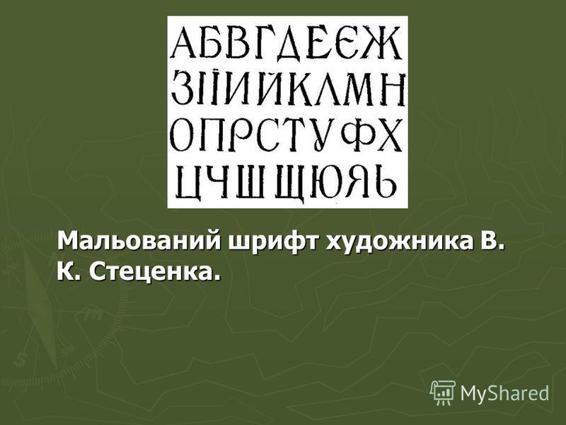 Мальований шрифт художника В. К. Стеценка. Мальований шрифт художника В. К. Стеценка.