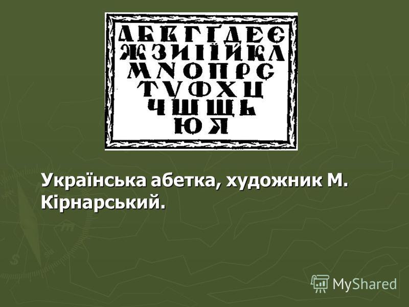 Українська абетка, художник М. Кірнарський. Українська абетка, художник М. Кірнарський.