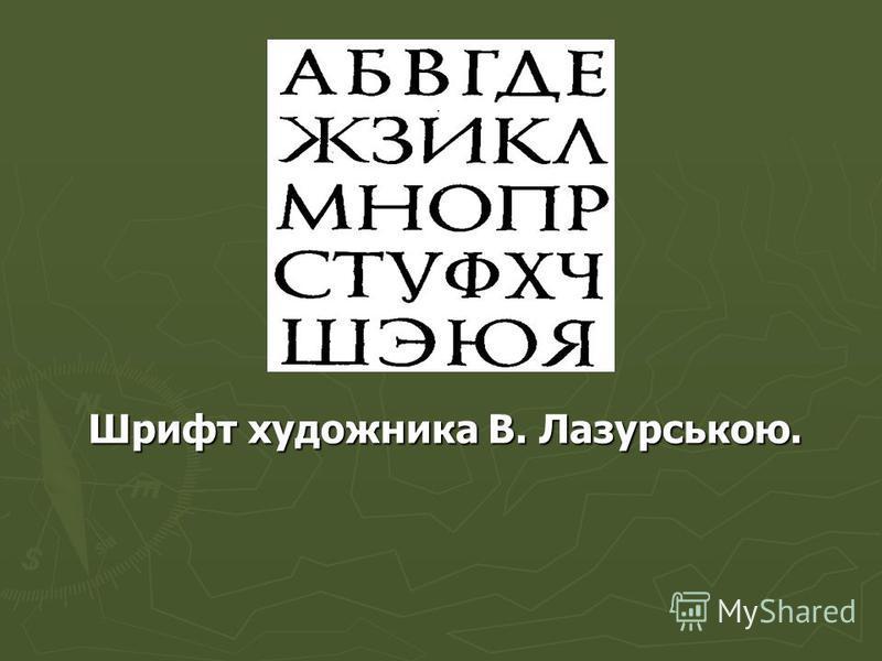 Шрифт художника В. Лазурською. Шрифт художника В. Лазурською.