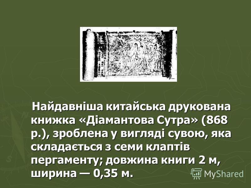 Найдавніша китайська друкована книжка «Діамантова Сутра» (868 p.), зроблена у вигляді сувою, яка складається з семи клаптів пергаменту; довжина книги 2 м, ширина 0,35 м. Найдавніша китайська друкована книжка «Діамантова Сутра» (868 p.), зроблена у ви
