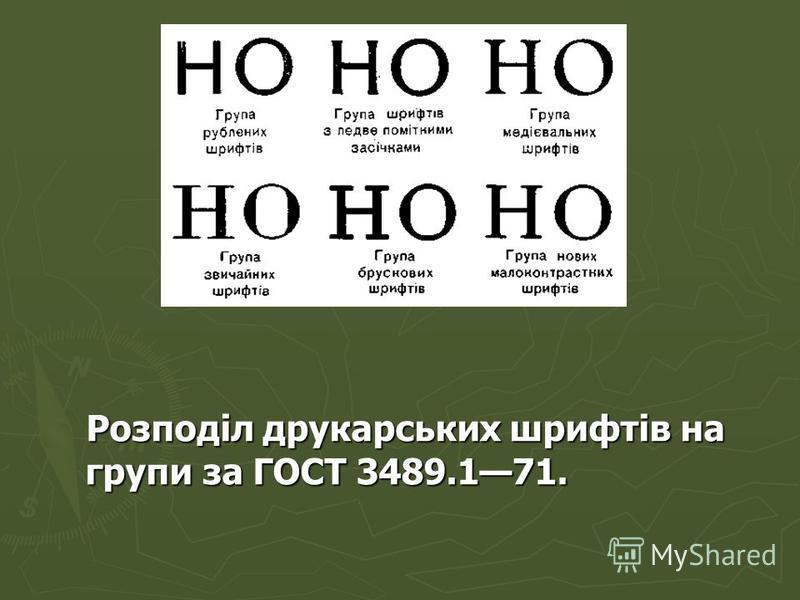 Розподіл друкарських шрифтів на групи за ГОСТ 3489.171. Розподіл друкарських шрифтів на групи за ГОСТ 3489.171.