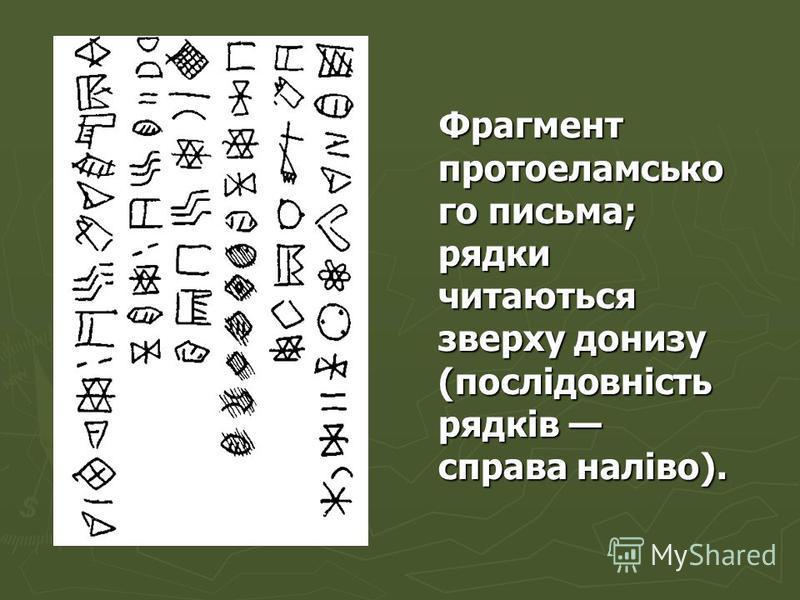 Фрагмент протоеламсько го письма; рядки читаються зверху донизу (послідовність рядків справа наліво). Фрагмент протоеламсько го письма; рядки читаються зверху донизу (послідовність рядків справа наліво).