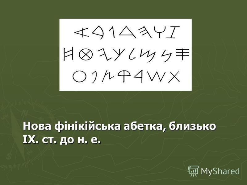 Нова фінікійська абетка, близько IХ. ст. до н. е. Нова фінікійська абетка, близько IХ. ст. до н. е.